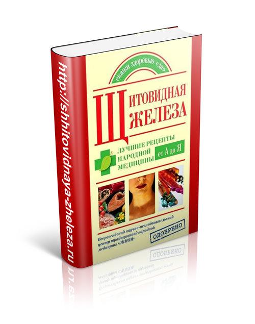 Книга. Щитовидная железа. Лучшие рецепты народной медицины от А до Я