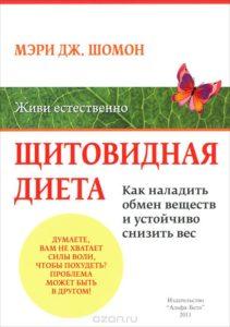 Мэри Шомон книга