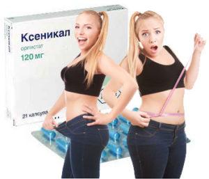 Препарат для похудения Ксеникал